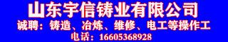 山�|宇信�T�I有限公司