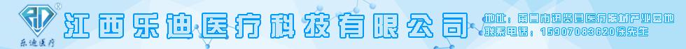 江西乐迪医疗科技有限公司