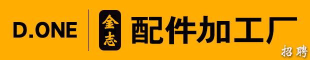 建水县金志配件加工厂