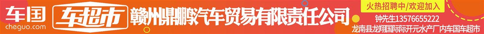 贛州鼎鵬汽車貿易有限公司