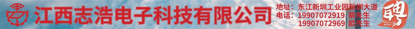 江西志浩電子科技有限公司