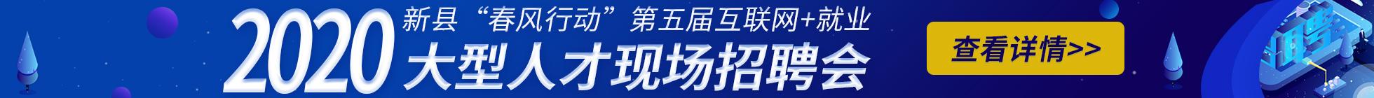 """新县第五届""""互联网+就业""""现场招聘会"""