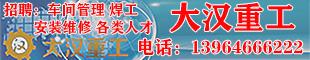 青州大�h重工有限公司