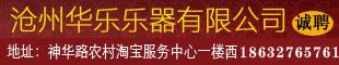 滄州華樂樂器有限公司