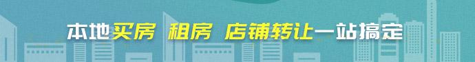 南昌在线房产交易网 买房租房店铺转让一站搞定