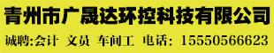 青州市廣晟達環控科技有限公司