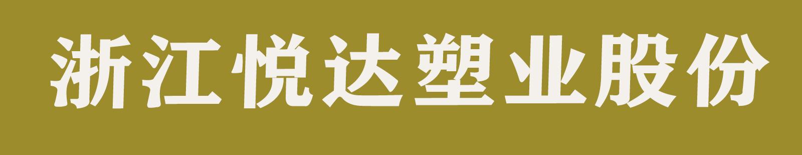 浙江悦达塑业股份有限公司