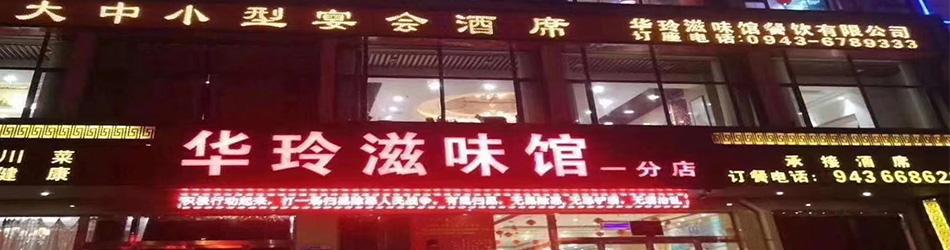 平川区中区华玲滋味馆