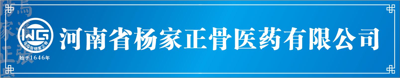 河南杨家正骨医药科技有限公司