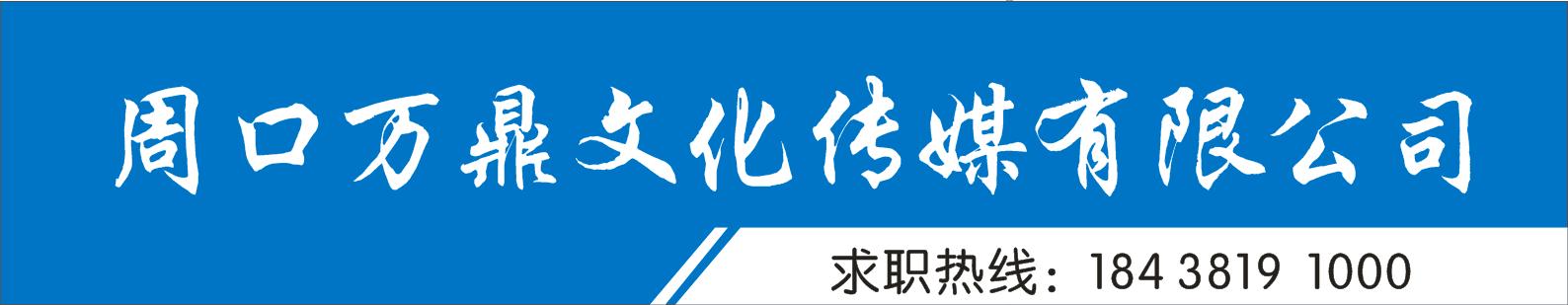 fun88万鼎文化传媒有限公司
