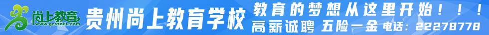 貴州省尚上教育學校