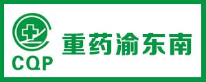 重庆医药集团渝东南医药有限公司