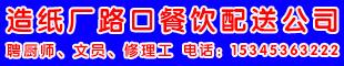 山東青州市食尚領鮮餐飲配送服務有限公司