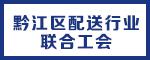 黔江区配送行业联合工会