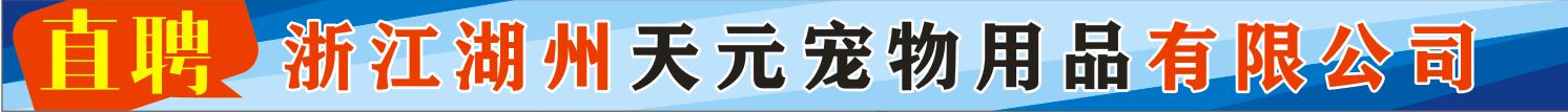 浙江省湖州天元宠物用品有限公司