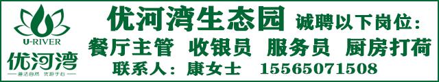 郑州优河湾生态农业科技有限公司