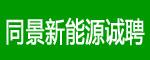 同景新能源集�F控股有限公司