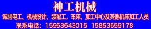 青州神工機械設備有限公司