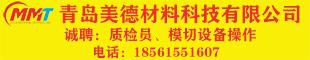 青州美德材料科技有限公司