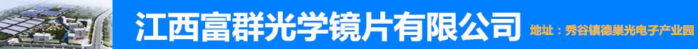 江西富群光电科技有限公司
