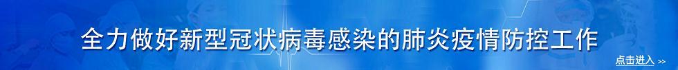 中华人民共和国国家卫生健康委员会武汉疫情防控专题