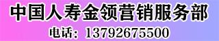 中国国寿青州支公司
