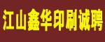 浙江江山鑫�A印刷有限公司