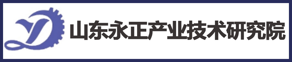 山東永正產業技術研究院有限公司