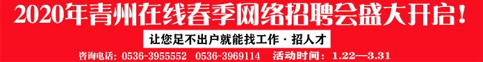 青州在线网络招聘会