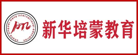 新华校区培蒙教育