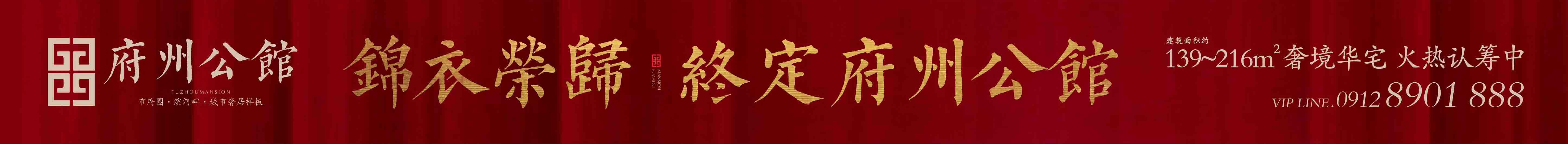 锦衣欢乐 终定府州公馆