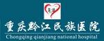 重庆黔江民族医院