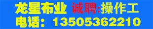 青州龙星布业有限公司