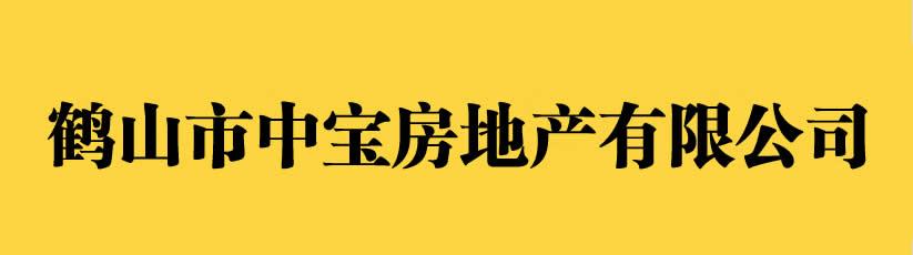 鶴山市中寶房地產有限公司