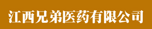 江西兄弟�t�有限公司