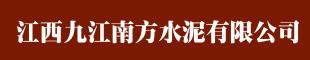 江西九江南方水泥有限公司