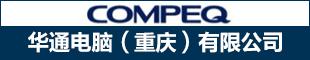 华通电脑(重庆)有限公司