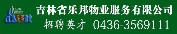 吉林省乐邦物业服务有限pt电子游戏