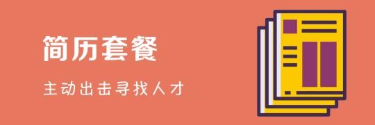 郑州网简历套餐