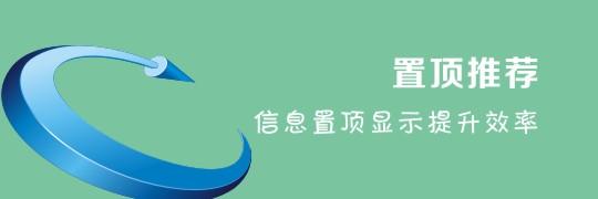 郑州网信息置顶推荐