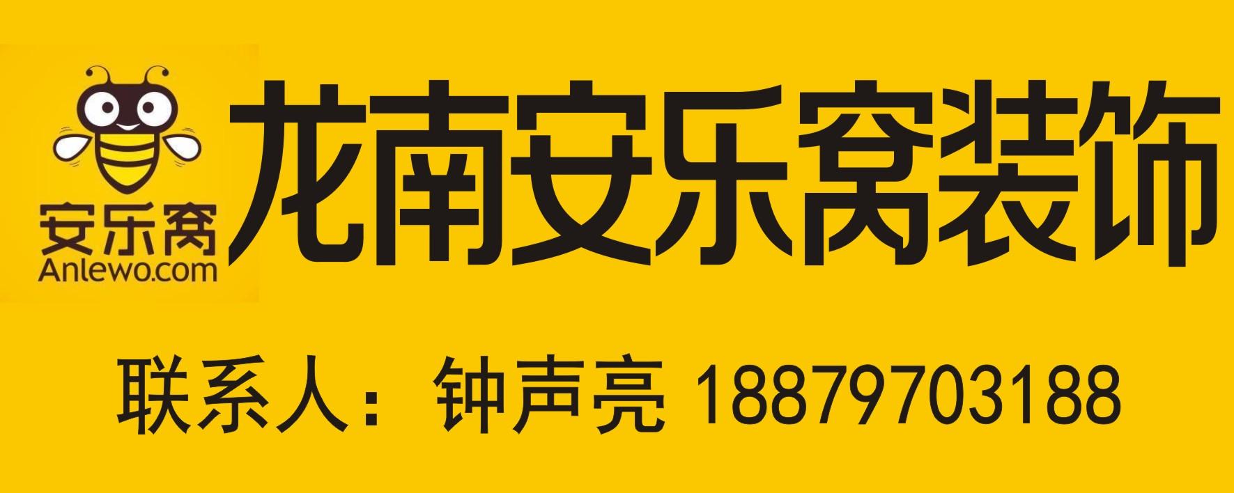 龍南安樂窩裝飾有限公司