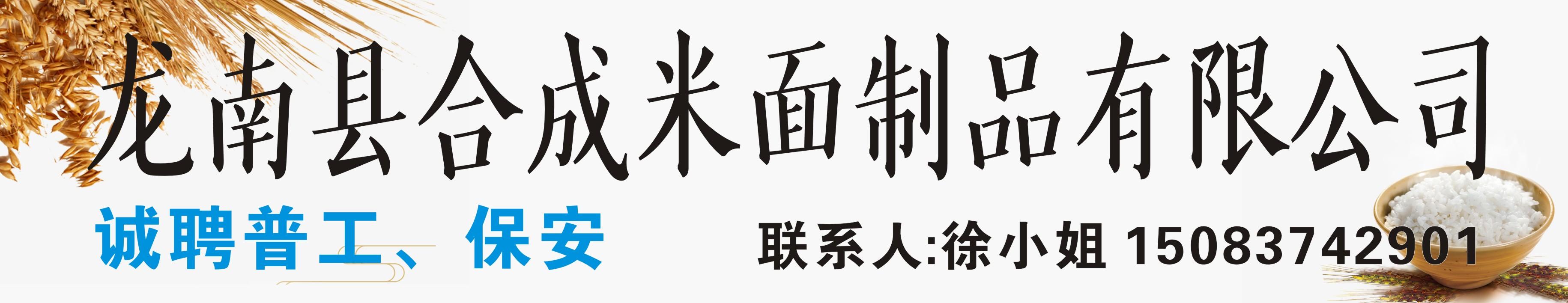 龍南縣合成米面制品有限公司