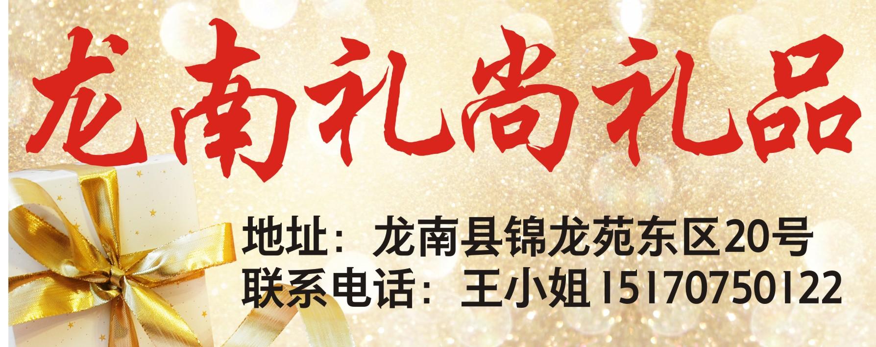 龍南禮尚禮品銷售中心