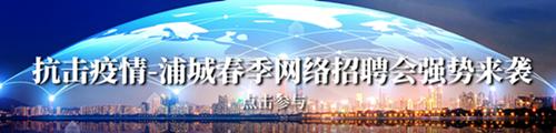 抗击疫情-浦城春季网络招聘会强势来袭,为企业助力!