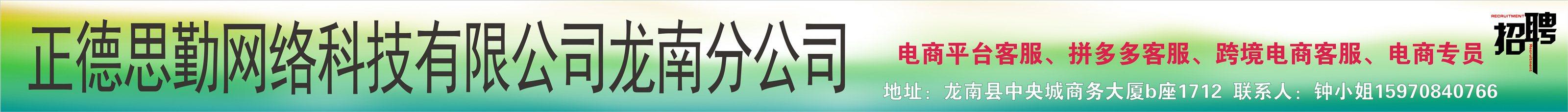 正德思勤網絡科技有限公司龍南分公司