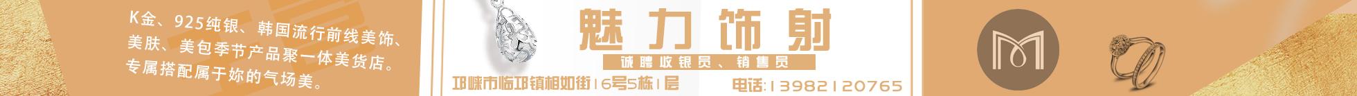 邛崃市临邛镇魅力饰品店