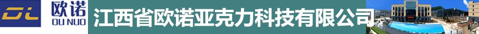 江西省欧诺亚克力科技有限公司