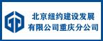 北京纽约建设发展有限公司重庆分公司