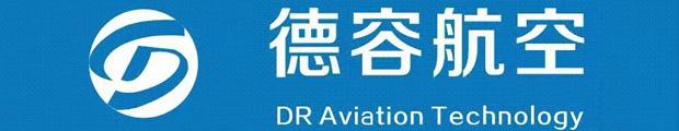 陜西德容航空科技有限公司