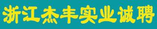 浙江杰圣塑膠科技股份有限公司